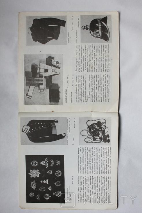 """Каталог  """"Форма, Награды, Оружие"""". Донецк. 1989 г., фото №5"""