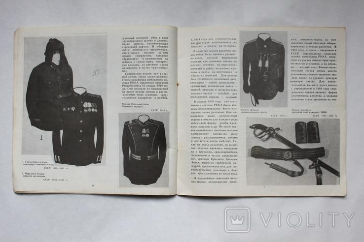 """Каталог  """"Форма, Награды, Оружие"""". Донецк. 1989 г., фото №6"""