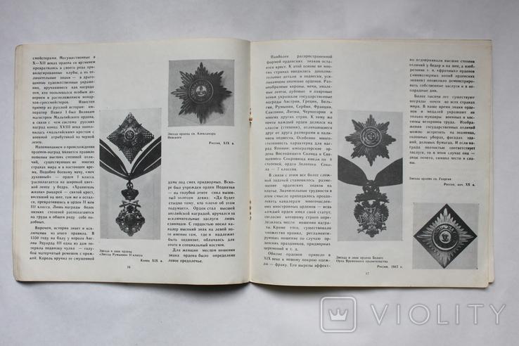 """Каталог  """"Форма, Награды, Оружие"""". Донецк. 1989 г., фото №7"""