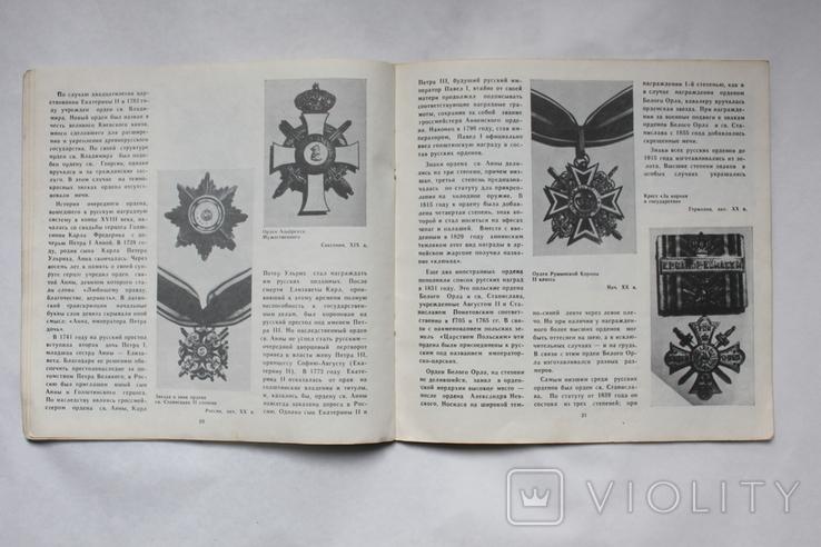 """Каталог  """"Форма, Награды, Оружие"""". Донецк. 1989 г., фото №8"""