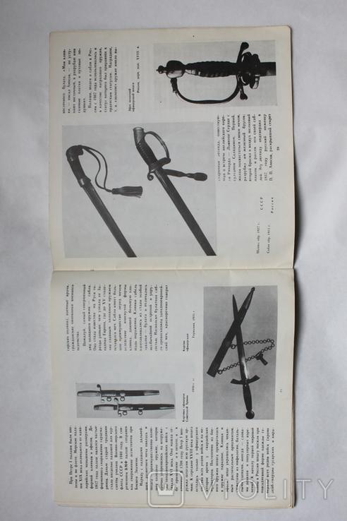 """Каталог  """"Форма, Награды, Оружие"""". Донецк. 1989 г., фото №10"""