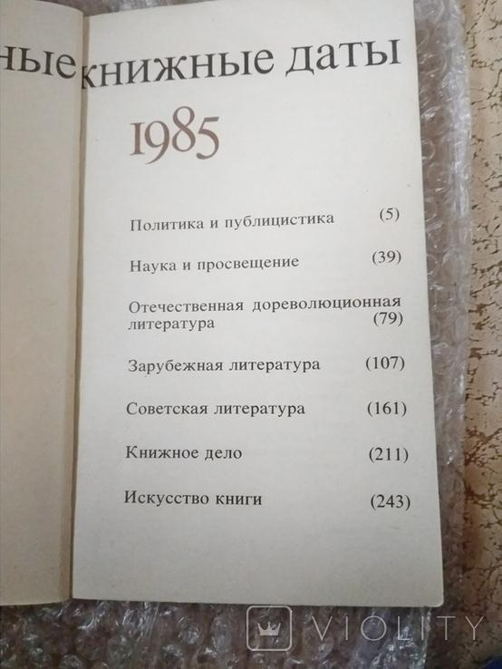 Памятные книжные даты 1985., фото №3