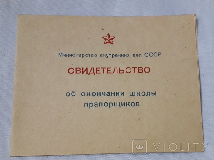 Свидетельство об окончании школы прапорщиков (Тираж 5000), фото №2