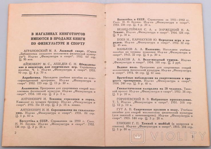 26.33 - Книги по физкультуре и спорту.1955 г. Москва, фото №4