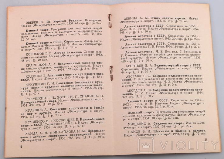 26.33 - Книги по физкультуре и спорту.1955 г. Москва, фото №5