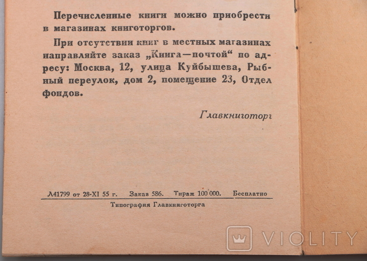 26.33 - Книги по физкультуре и спорту.1955 г. Москва, фото №6