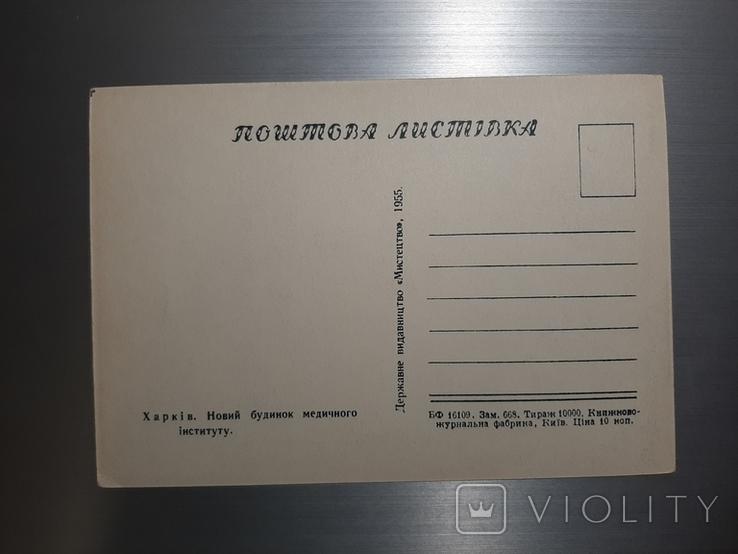 1955г. Новое здание медицинского института, фото №3