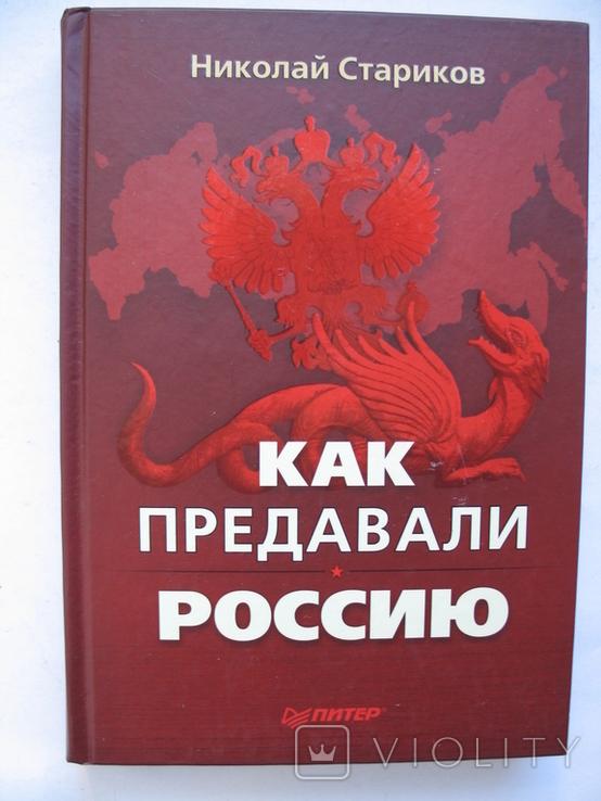 """""""Как предавали Россию"""" Н.Стариков 2012 год, фото №2"""
