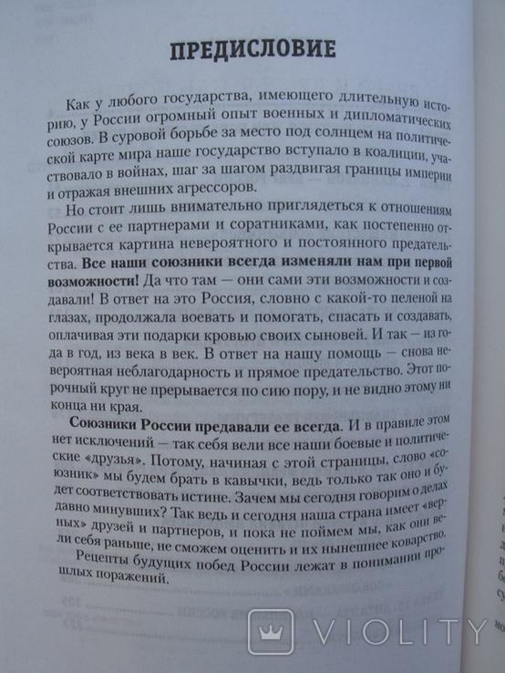 """""""Как предавали Россию"""" Н.Стариков 2012 год, фото №5"""