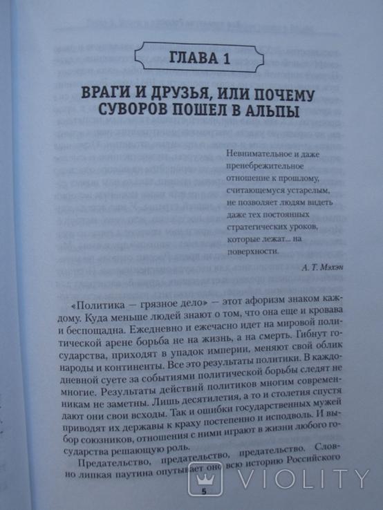 """""""Как предавали Россию"""" Н.Стариков 2012 год, фото №6"""