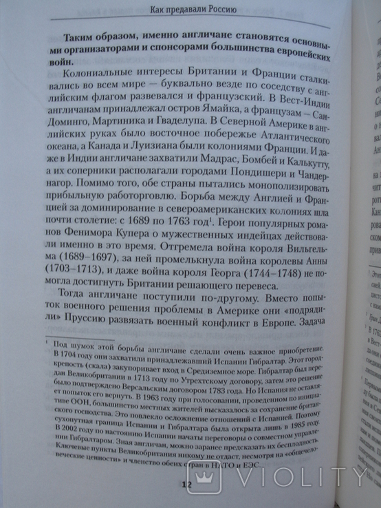 """""""Как предавали Россию"""" Н.Стариков 2012 год, фото №7"""