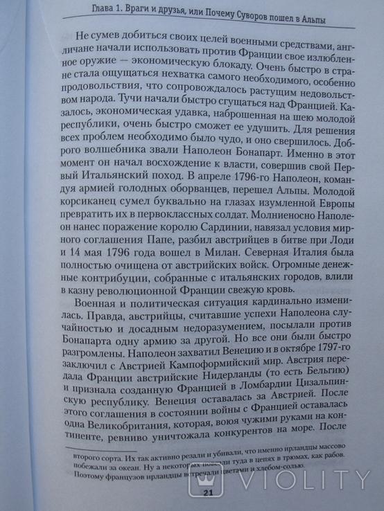 """""""Как предавали Россию"""" Н.Стариков 2012 год, фото №8"""