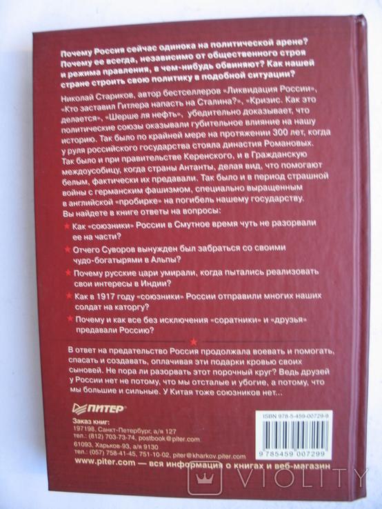"""""""Как предавали Россию"""" Н.Стариков 2012 год, фото №13"""