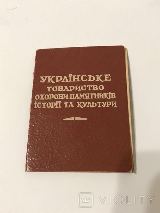 Украинское товарищество охраны памятников истории и культуры, фото №2