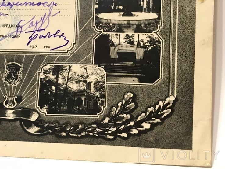 Лист с дома отдыха вцспс Пуща-водица, фото №5