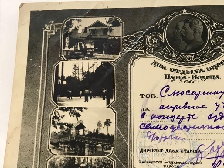 Лист с дома отдыха вцспс Пуща-водица, фото №8