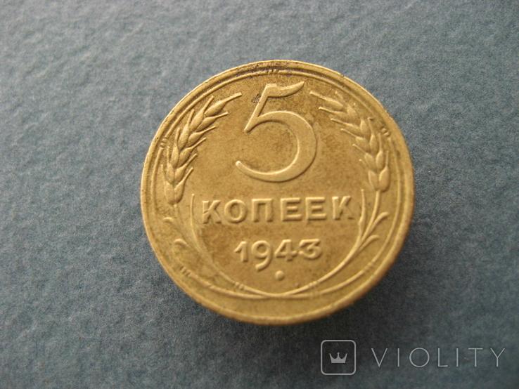 5 копейки 1943 года., фото №2