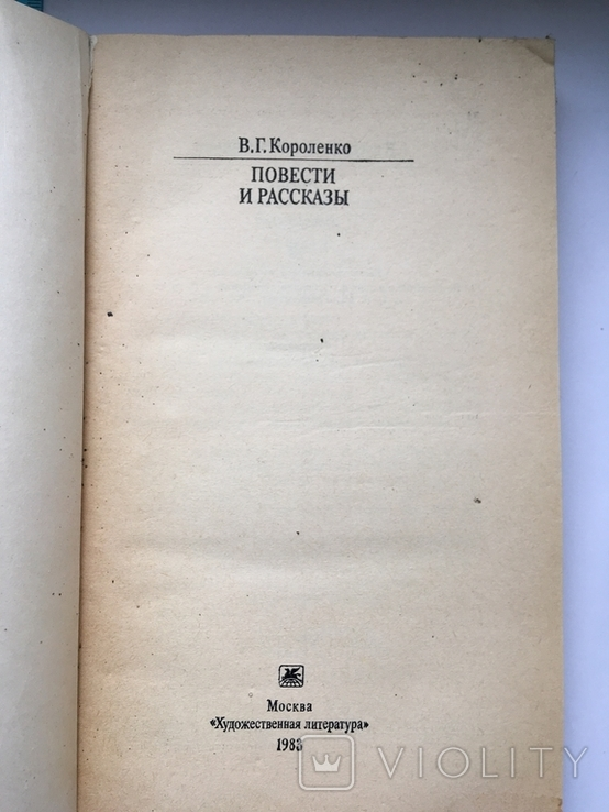В.Г. Короленко Повести и рассказы, фото №9
