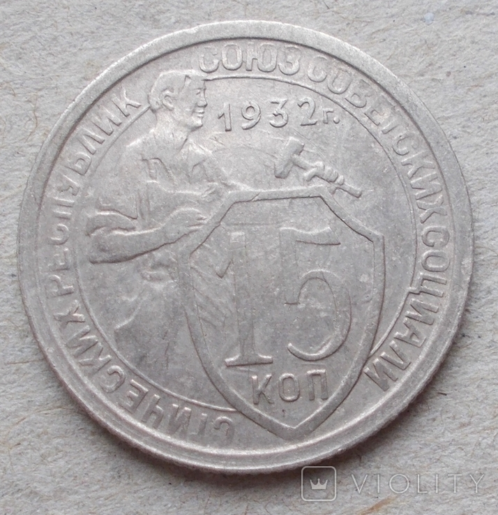 15 коп. 1932 г. - 2, фото №2