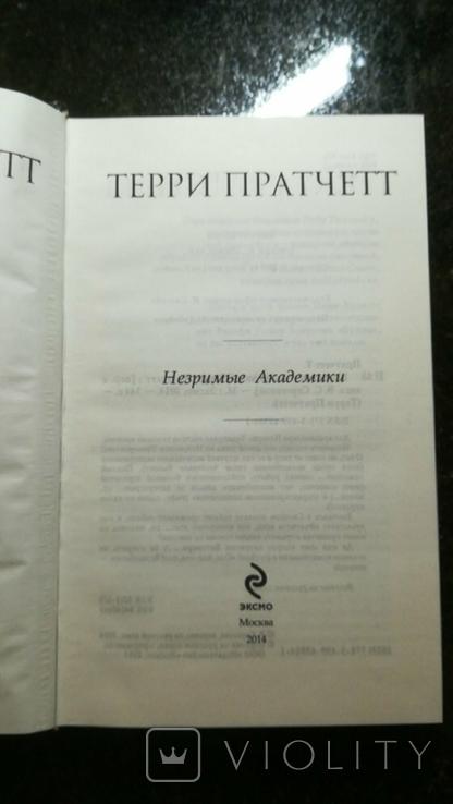 "Терри Пратчетт ""Незримые Академики"" (фентези) ,2014, фото №3"