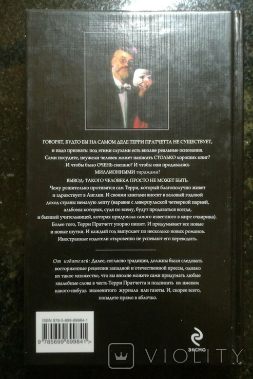 "Терри Пратчетт ""Незримые Академики"" (фентези) ,2014, фото №4"