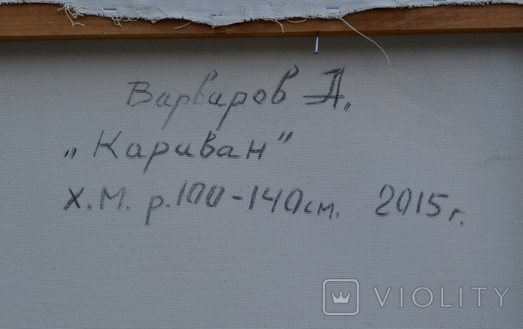 "Картина ""Караван"" 2015 г.  Художник Варваров А., фото №9"