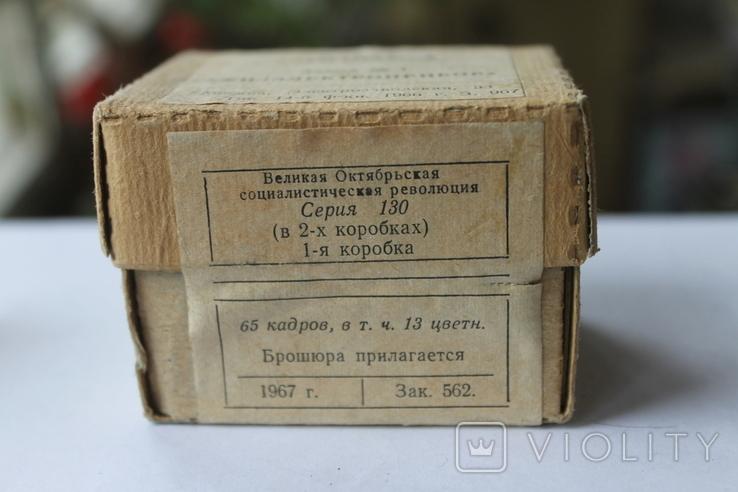 Диапозитивы Великая Октябрьская социалистическая революция, фото №3