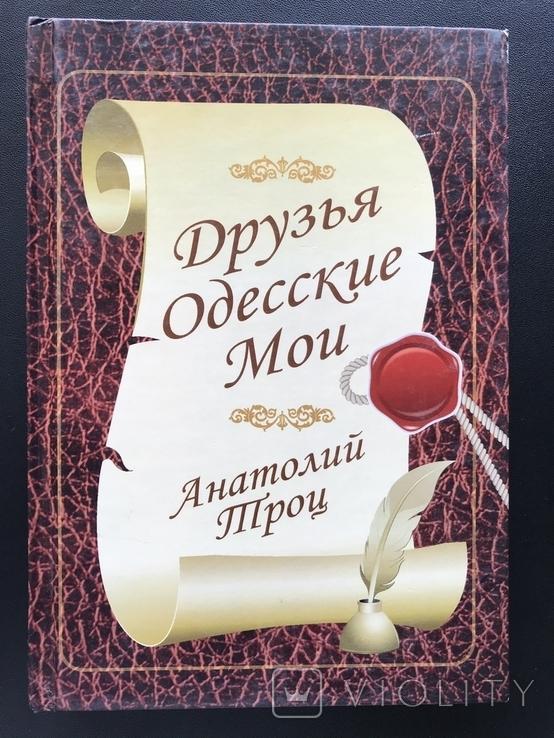2012 Одесса Фотоальбом Друзья Одесские мои, фото №3