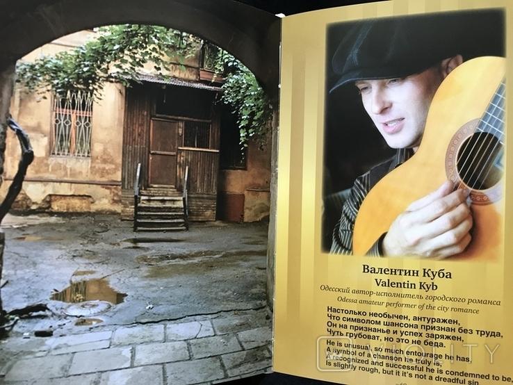 2012 Одесса Фотоальбом Друзья Одесские мои, фото №6