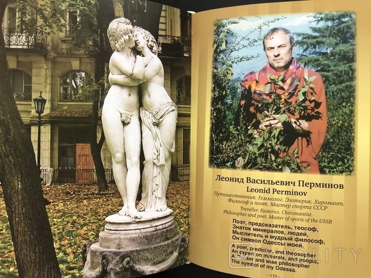 2012 Одесса Фотоальбом Друзья Одесские мои, фото №12