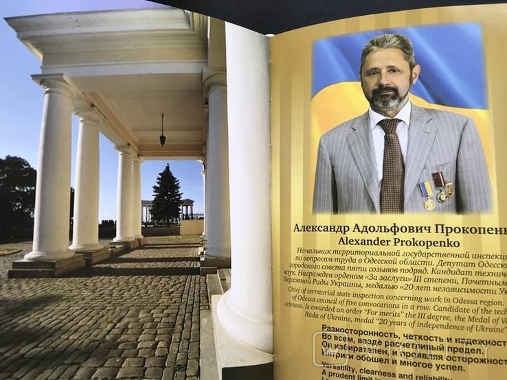 2012 Одесса Фотоальбом Друзья Одесские мои, фото №13