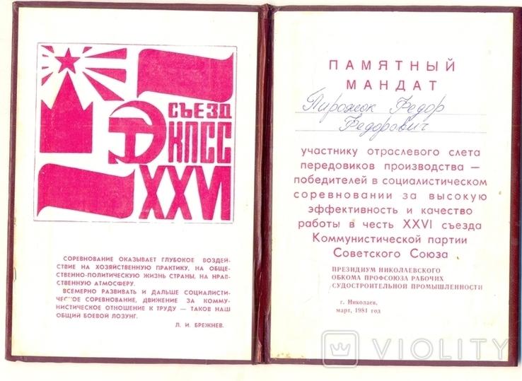 26 сьезд КПСС ПАМЯТНЫЙ МАНДАТ Николаев, фото №3