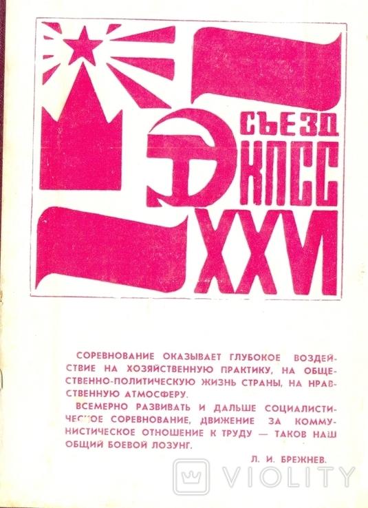 26 сьезд КПСС ПАМЯТНЫЙ МАНДАТ Николаев, фото №4