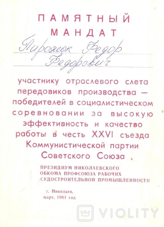 26 сьезд КПСС ПАМЯТНЫЙ МАНДАТ Николаев, фото №5