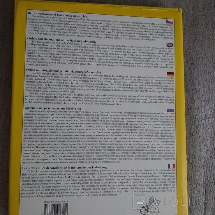 Награды Австро-Венгрии, фото №6