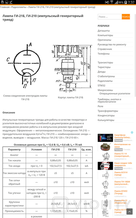 ГИ-21б импульсный генераторный триод, фото №10