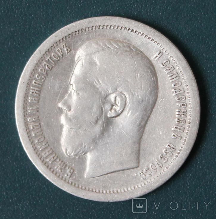 50 копеек 1899(*), фото №2