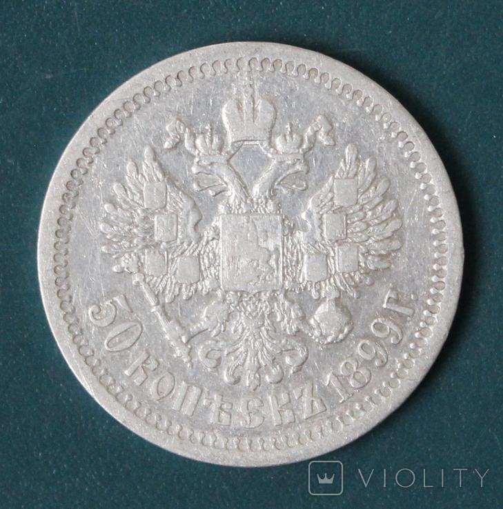 50 копеек 1899(*), фото №3