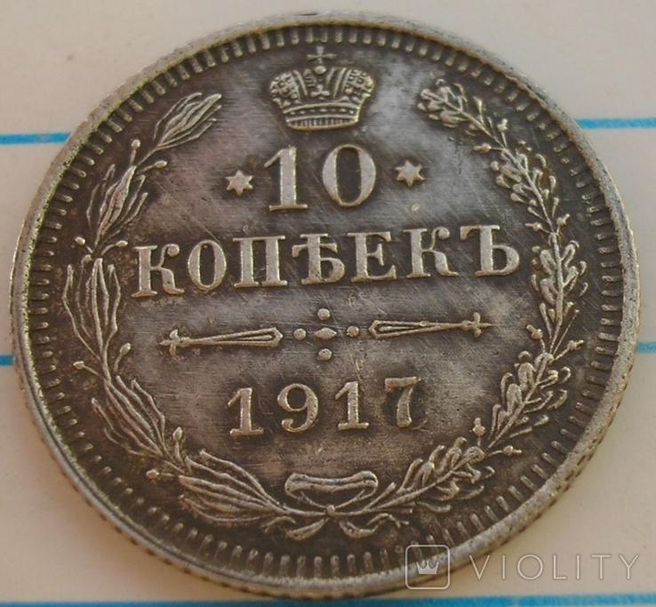 10 копеек 1917 г.,копия №2, фото №2