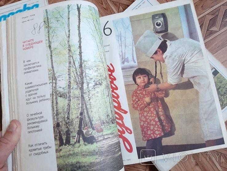 Годовые подшивки журнала Здоровье за 1982-88гг, фото №12