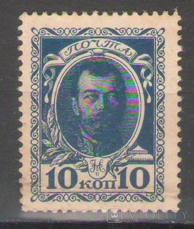 Деньги-марки, 10 копеек 1915-1917, Николай 2, UNC, фото №2