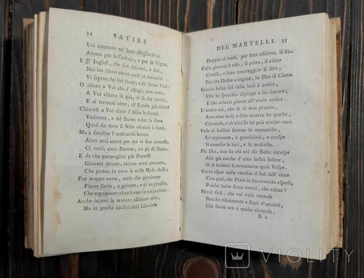 1787 Сатиры Якопо Солдани, фото №6