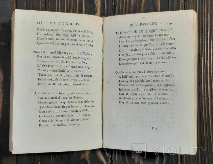 1787 Сатиры Якопо Солдани, фото №10