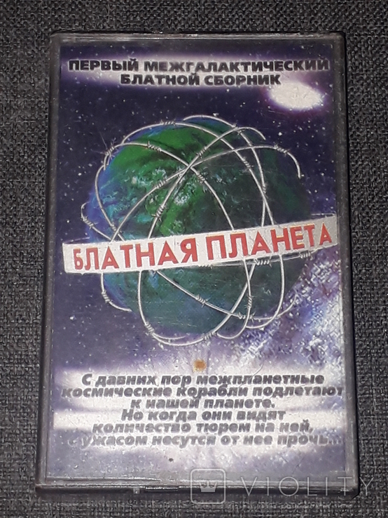 Аудиокассета - Блатная планета, фото №2