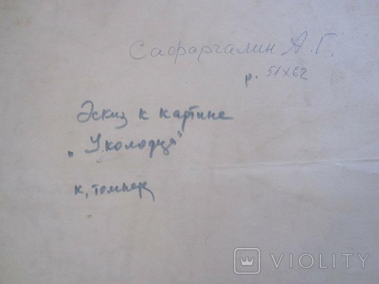"""А. Сафаргалин  """" У колодца. """" 73х54 см., фото №4"""