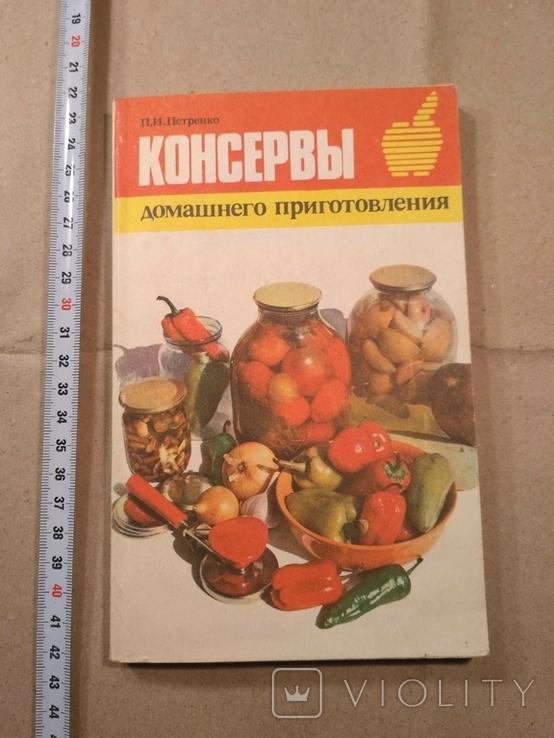 Консервы домашнего приготовления, фото №2