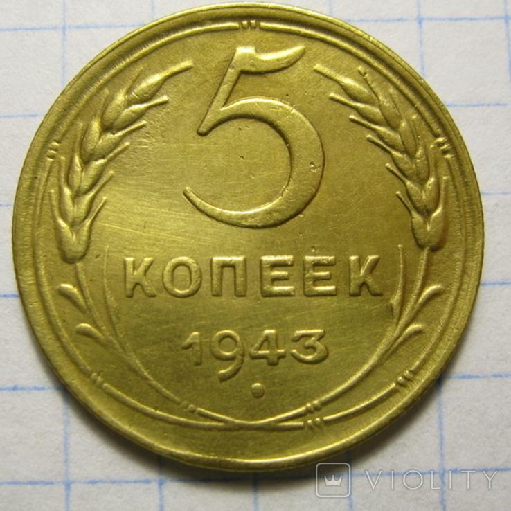 5 копеек 1943 года блеск, фото №3