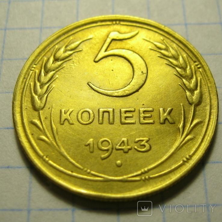 5 копеек 1943 года блеск, фото №2