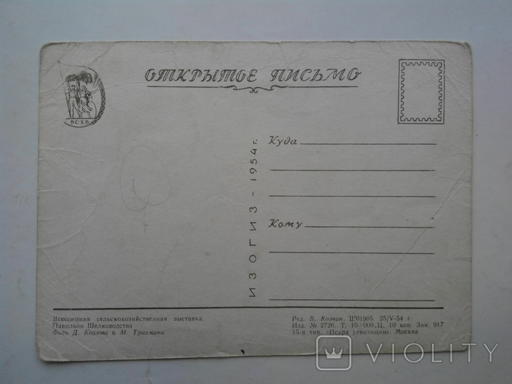 Всесоюзная сельскохозяйственная выставка. ИЗОГИЗ 1954 г., фото №4