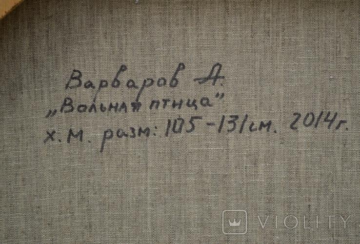 """Картина """"Вольная птица"""" 2014 г.  Художник Варваров А., фото №9"""